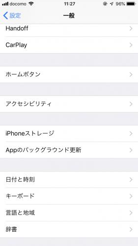 iPhone(アイフォン) アクセシビリティ