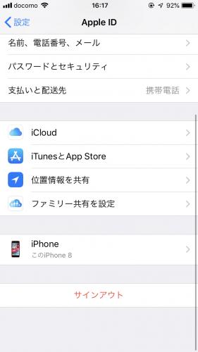 iPhone(アイフォン) iCloud
