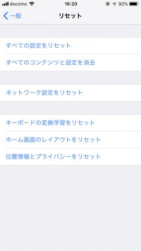 iPhone(アイフォン) リセット