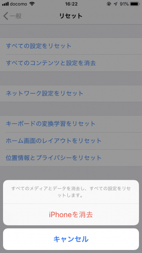iPhone(アイフォン) 消去