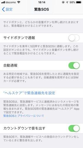 iPhone(アイフォン) 緊急SOS