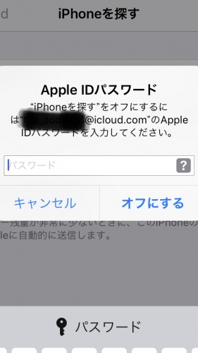 iPhone(アイフォン) iPhoneを探す